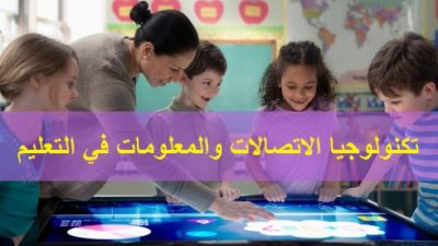 ICT In Education In Arabic